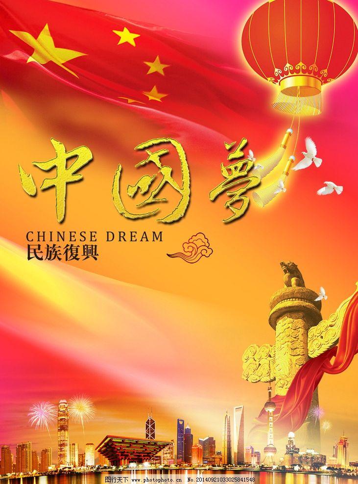 中国梦 我的梦 中国梦广告牌 中国梦素材 源文件 中国梦海报 中国梦图片