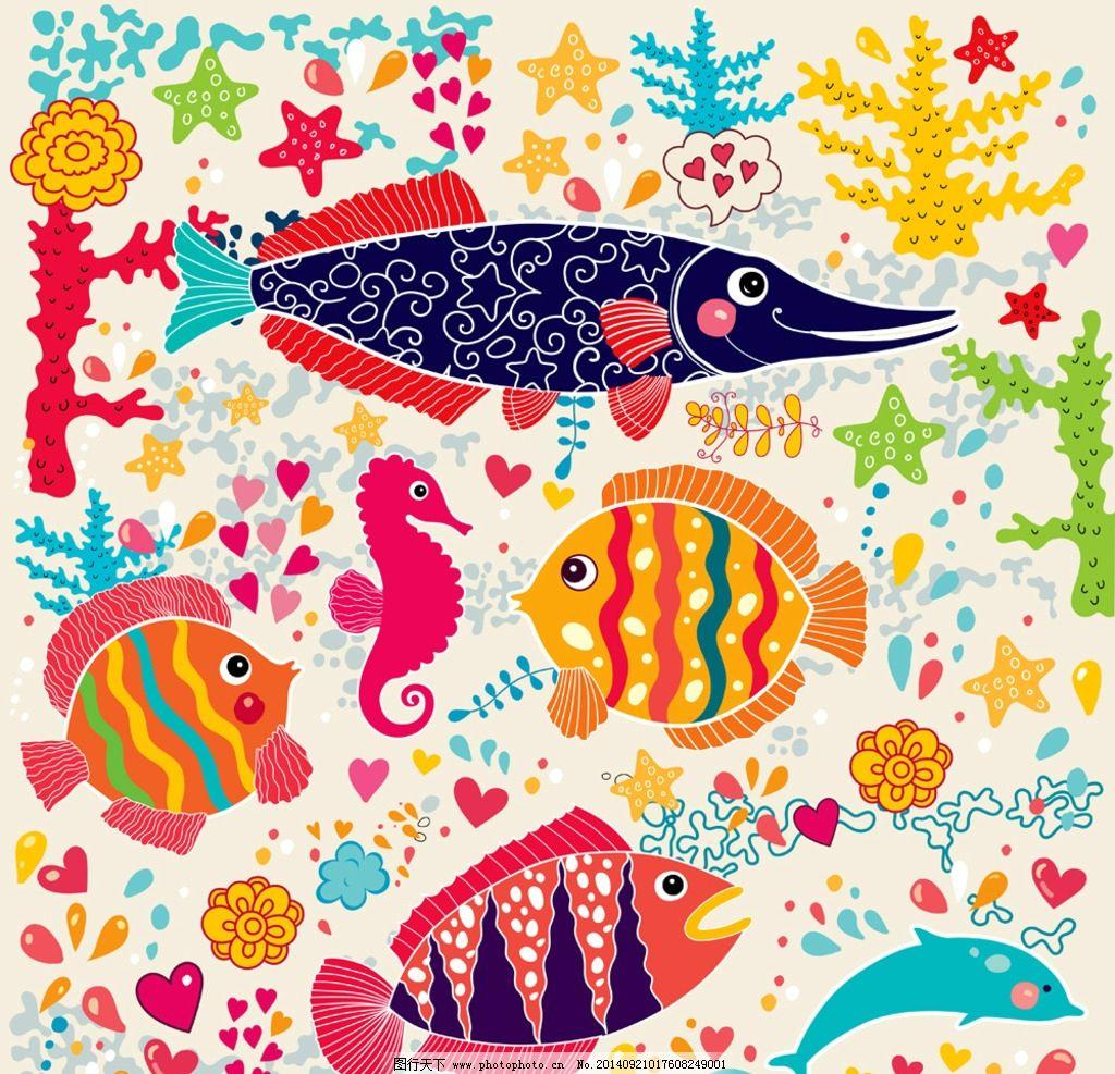 卡通鱼 卡通海洋生物 手绘鱼 可爱卡通背景 插画 小鱼卡通 时尚背景