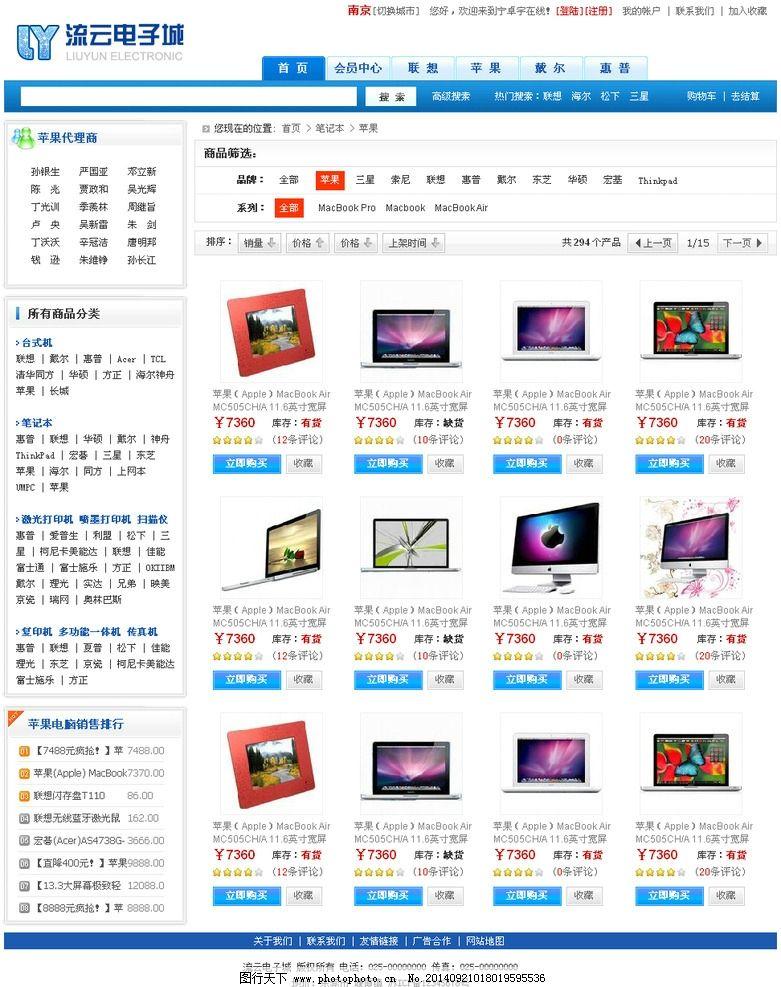 电子商城产品列表页图片_网页界面模板_ui界面设计_图图片