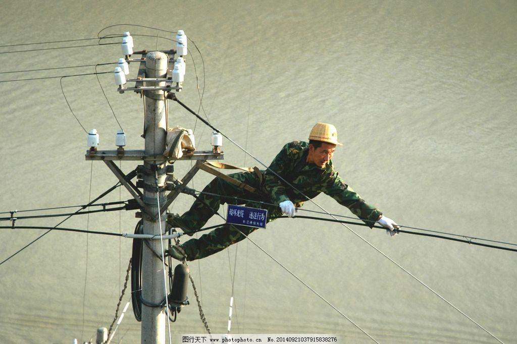 电工 维修 辛苦 电线杆 工人 通讯 摄影 现代科技 工业生产 300dpi jp