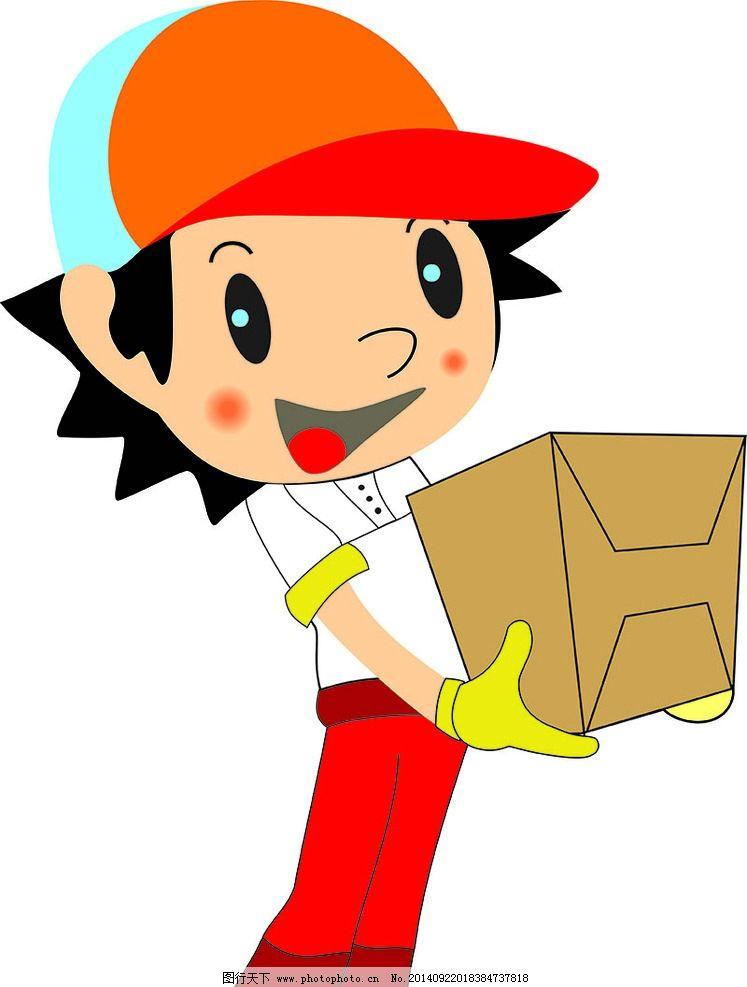 送快递小伙子 快递 快递矢量 包裹 邮寄 卡通快递 设计 动漫动画 动漫图片