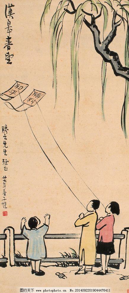 国画 丰子恺 汉皋春望 春天 放风筝 柳树 绘画艺术 绘画书法 文化艺术