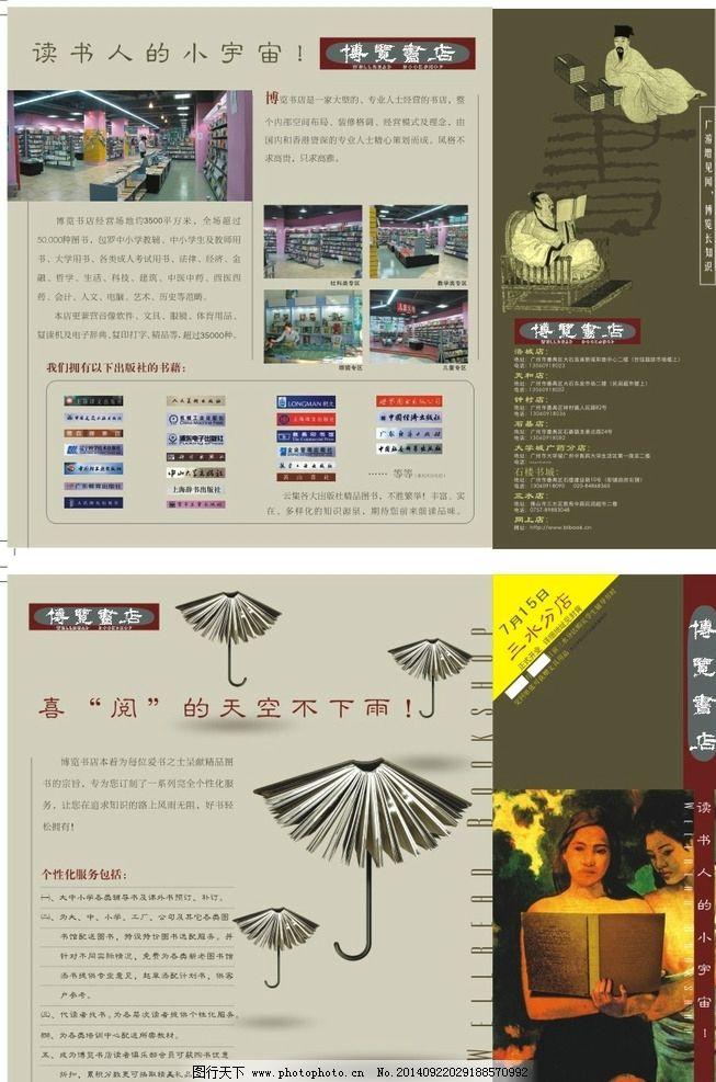 博览书店 宣传单张 三折 分层 印刷 设计 广告设计 包装设计 cdr