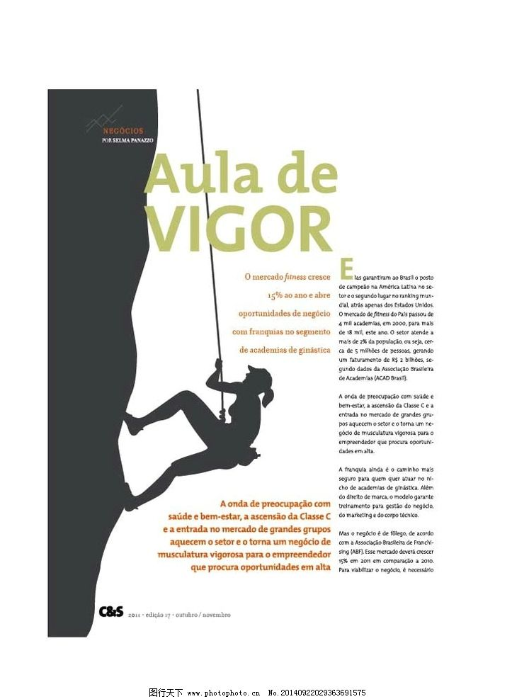 攀登 攀岩 版式设计 画册 文字排版 画册内页 时尚设计 版式 高档版式图片