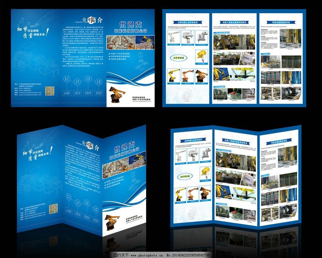 产品宣传三折页图片图片