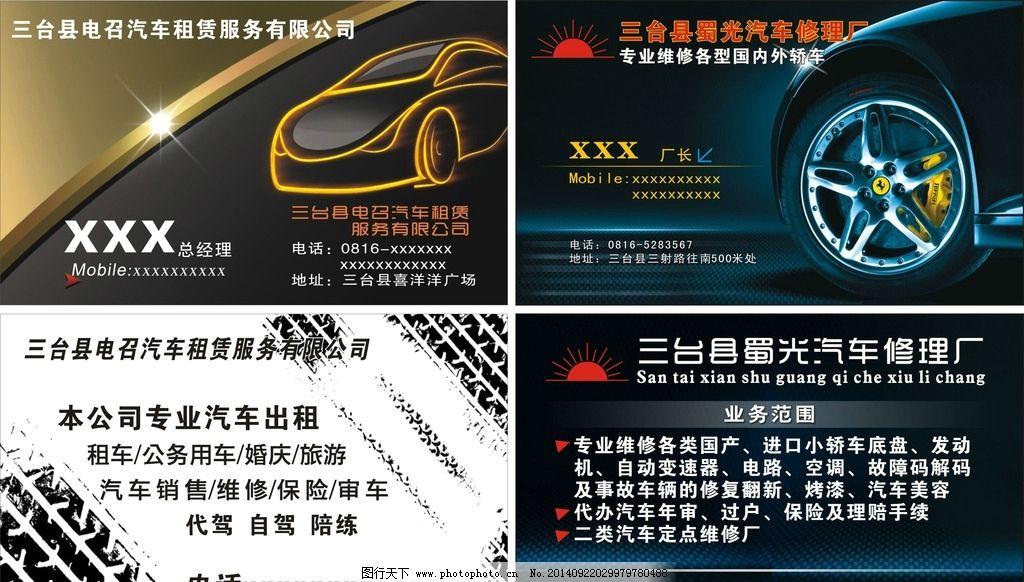 汽车 轿车 出租 维修 婚庆 公务用车 旅游 名片跑车 发电机 设计 广告图片