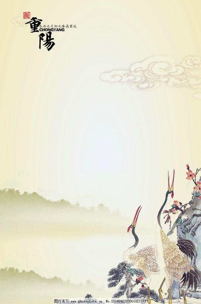 重阳节 展板 海报 松鹤图