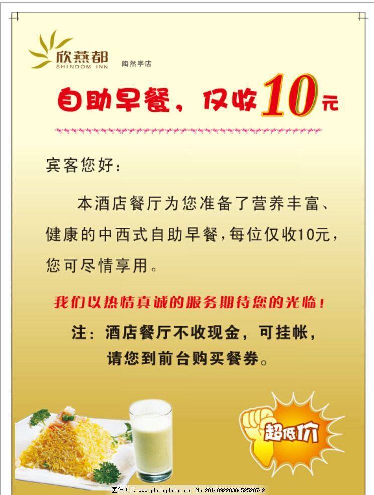 欣燕都 酒店 早餐 菜单 自助 餐饮 设计 广告设计 菜单菜谱 cdr
