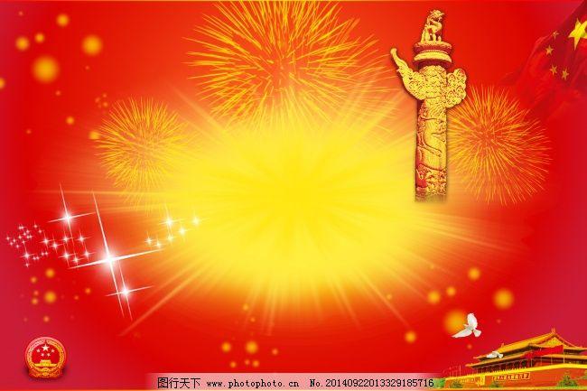 2014国庆背景图片素材下载