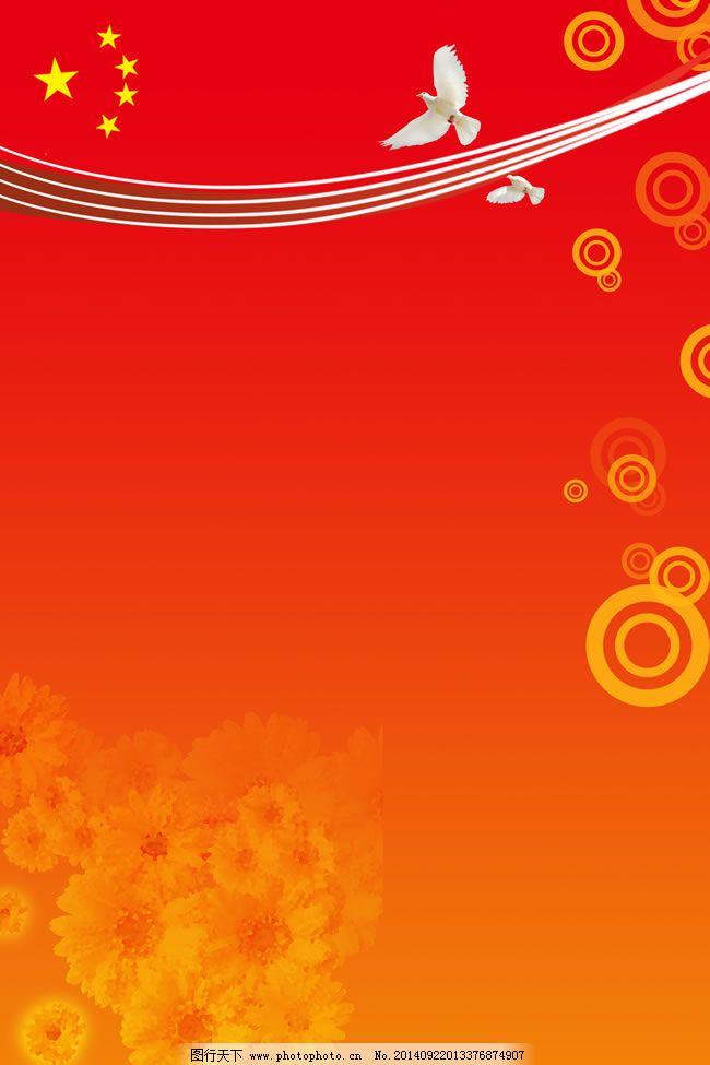 红色喜庆国庆节活动海报背景_国庆节_节日素材_图行图片
