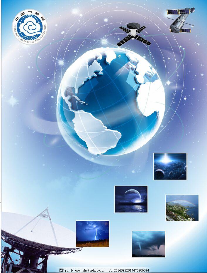 地球 雷达 气象 天文 气象 地球 天文 地理 雷达 原创设计 原创海报