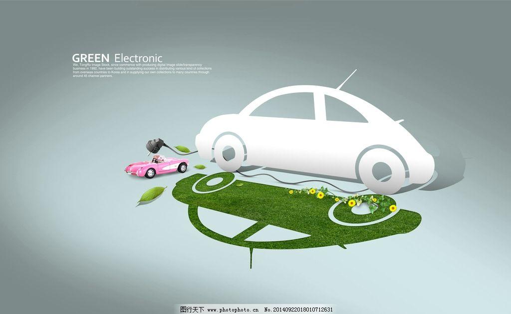 汽车 汽车创意 商务创意 商务科技 商务素材 科技素材 商务科技素材