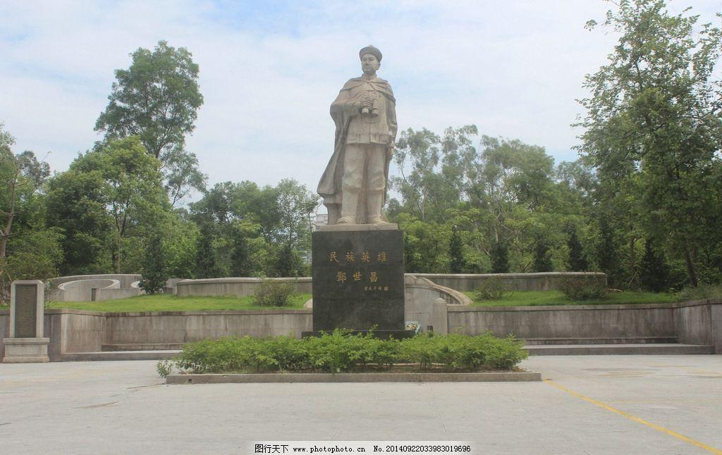 广州 天河公园 公园 邓世昌 邓世昌雕像 雕像 公园雕像 衣冠冢 邓世昌