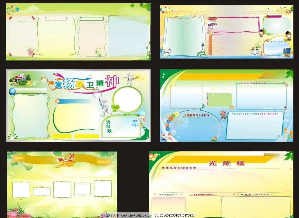 幼儿园展板 绿色展板 光荣榜 学校展板 展板模板 设计 广告设计 卡通