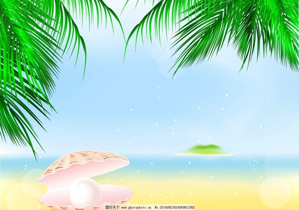 海滩 沙滩 风光 大海 贝壳 珍珠 清澈 蓝天 白云 海边 椰树 椰子树 海岛 夏日海报 夏天 夏日 度假 旅游 假日 假期 休闲 蓝色海边 设计 手绘 卡通 自然风景 设计 自然景观 自然风光 500DPI JPG