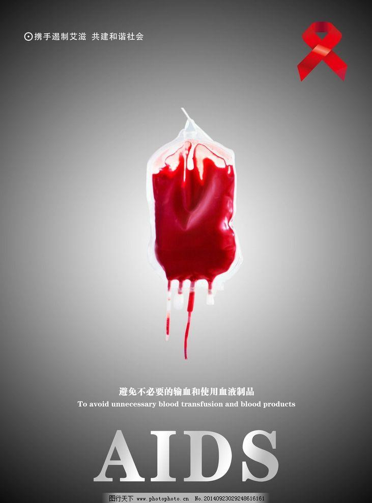 艾滋病公益广告 艾滋图片