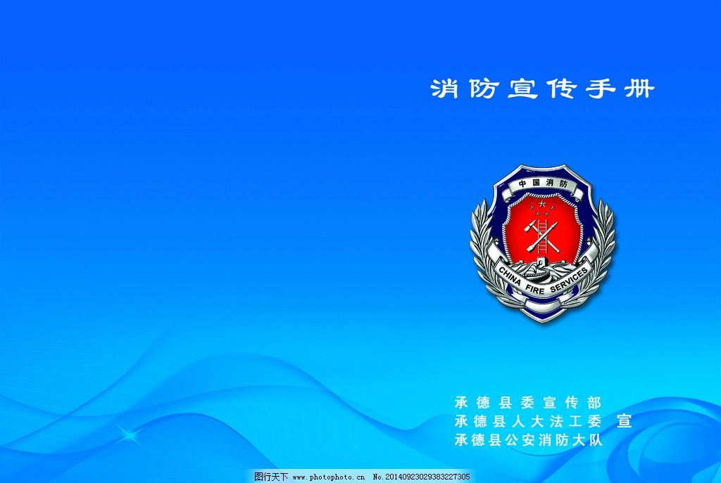 夜幕下的鏖战——重庆市公安消防总队扑救