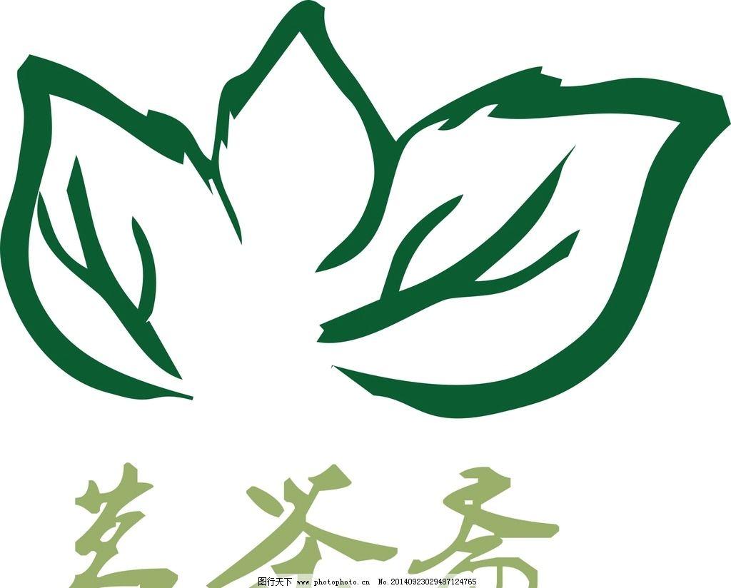 茶叶 标志 小清新 logo 设计 小标 设计 广告设计 logo设计 cdr图片