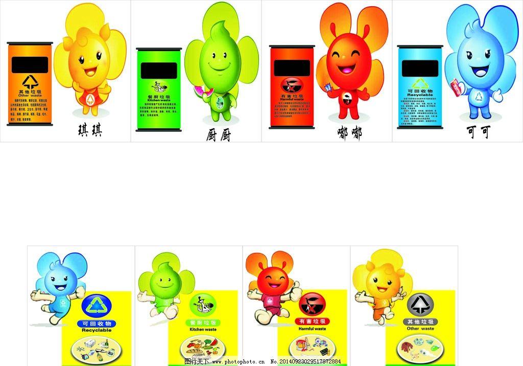 垃圾箱 垃圾分类箱 垃圾吉祥物 环保 分类垃圾 设计 广告设计 广告
