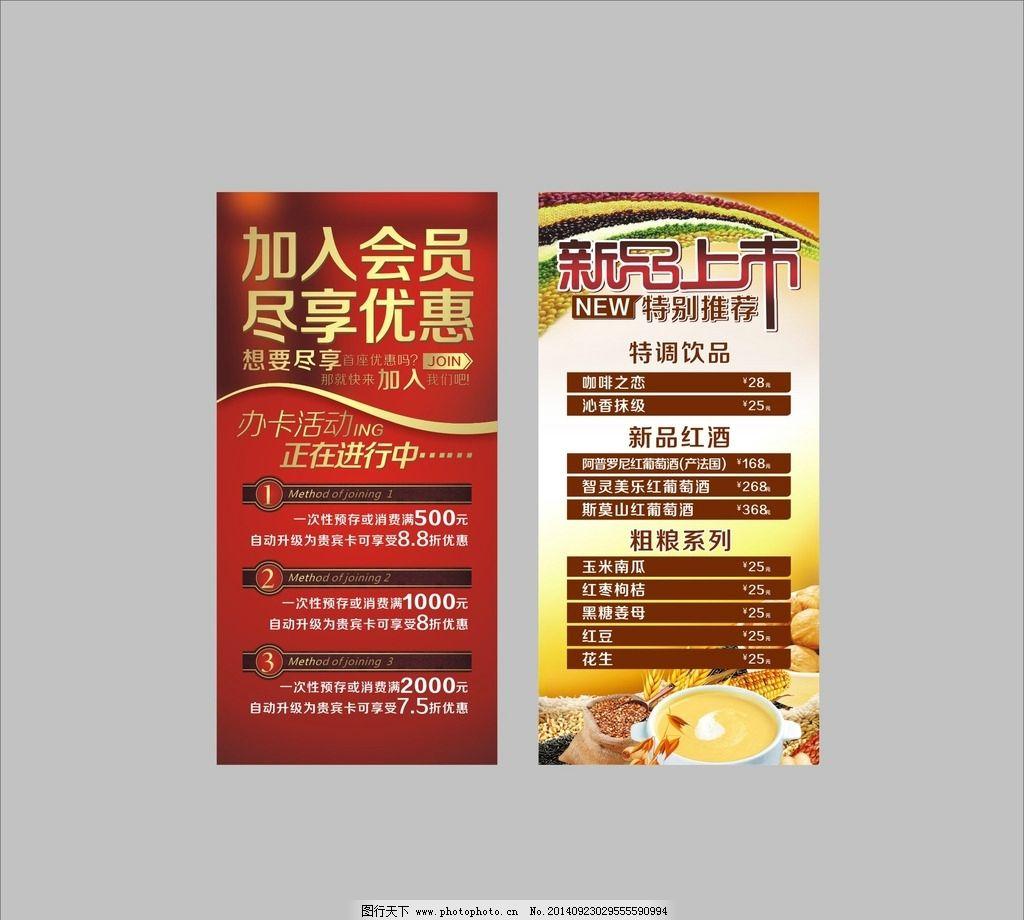 设计海报 饭店单片 饭店菜谱 咖啡厅台卡 咖啡厅菜谱 饮料 新品推荐图片
