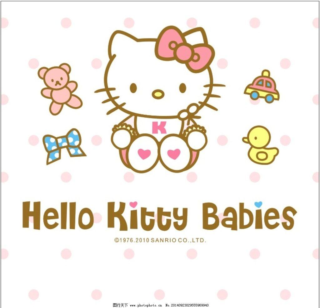 凯蒂猫 kitty 卡通 小猫 鸭子 小熊 小汽车 蝴蝶结 粉色  设计 广告