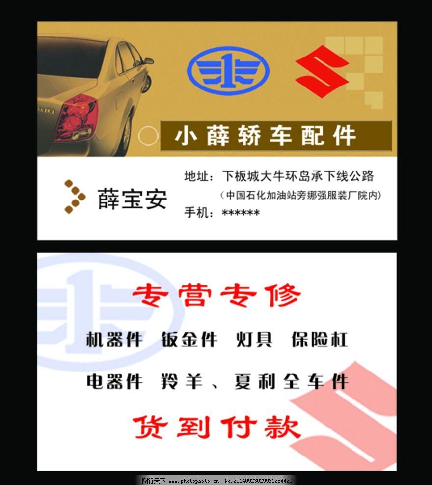 轿车配件名片 轿车 配件 修车 汽车修理 名片 卡片 设计 广告设计