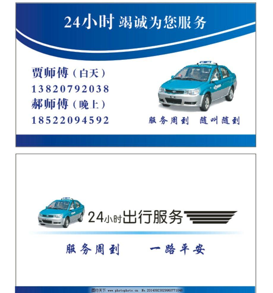 出租车 汽车名片 出租图片图片