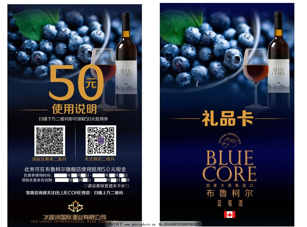 礼品卡 优惠券 蓝莓酒优惠 宣传单 海报 设计 广告设计 海报设计 72