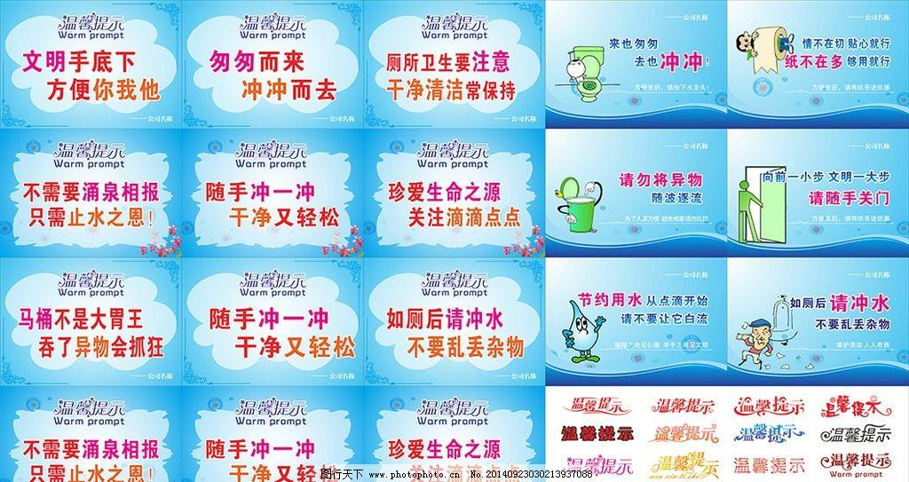 温馨提示 标语 标识 温馨提醒 厕所标语 厕所标识 厕所卡通 厕所文明图片