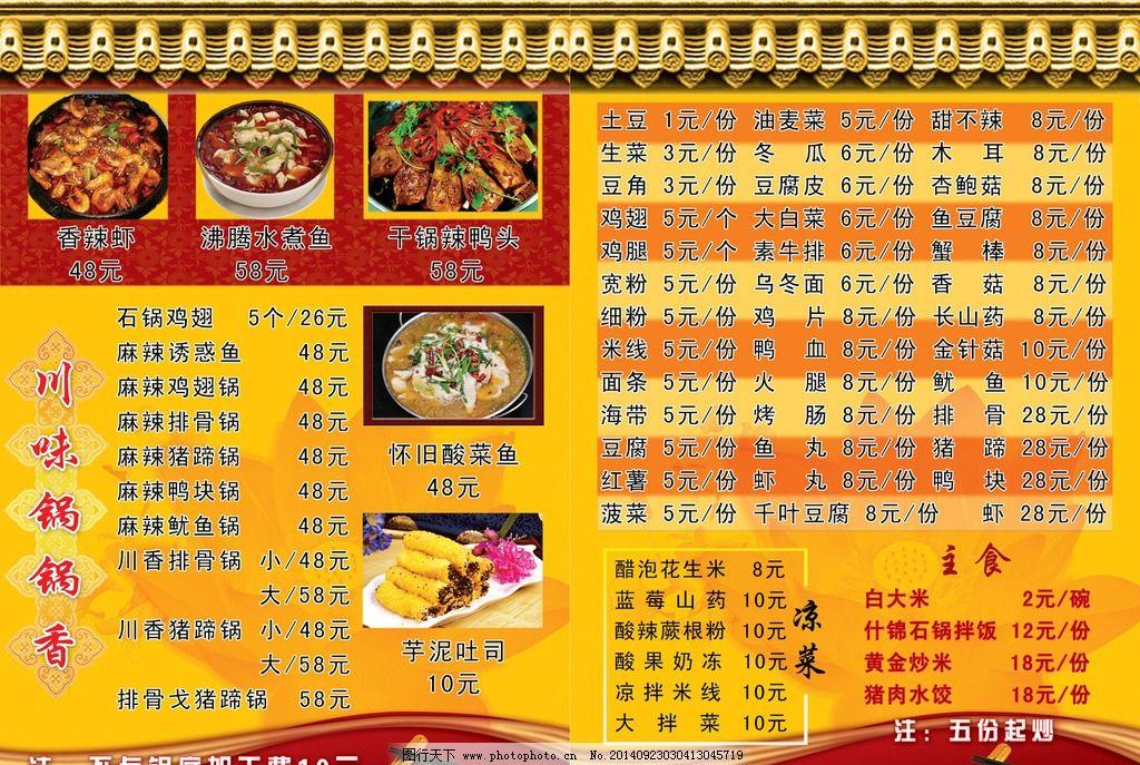 苏州小园楼饭店菜单