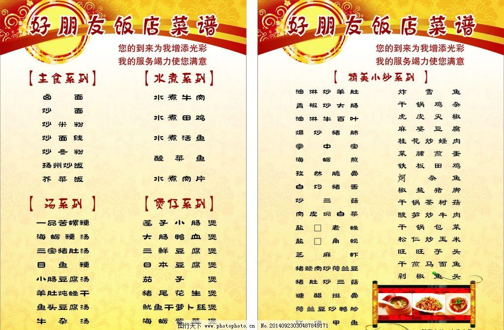 大排档视频word菜谱分享_大排档鸭掌word模干锅做法的模板菜谱图片