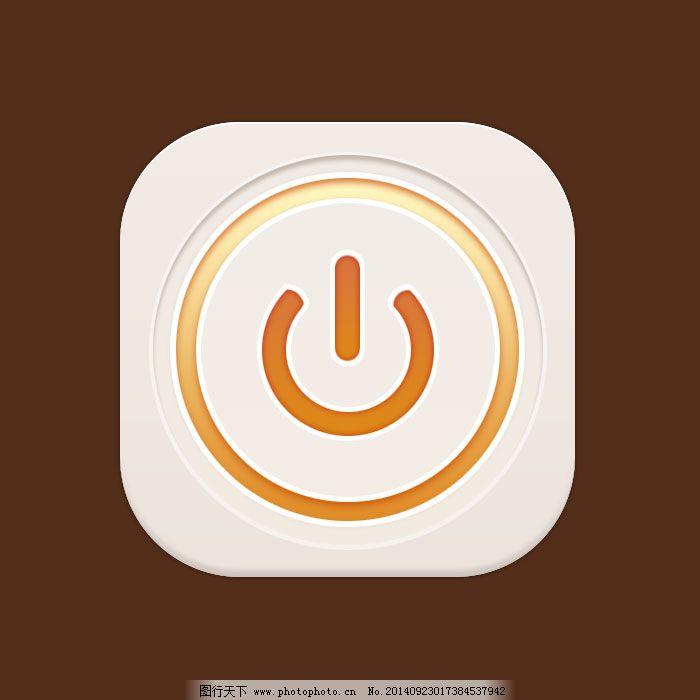 电源      关闭按钮 开关 开关按钮 开关图标      关闭按钮 图标 ico图片