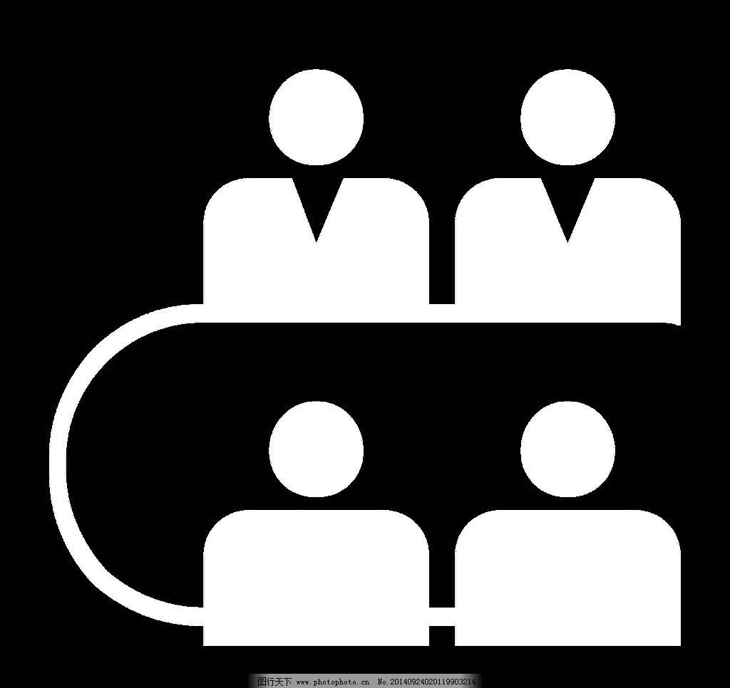 会议室 标志 合作 洽谈 交流 会议桌 矢量剪影png格式 设计 标志图标图片