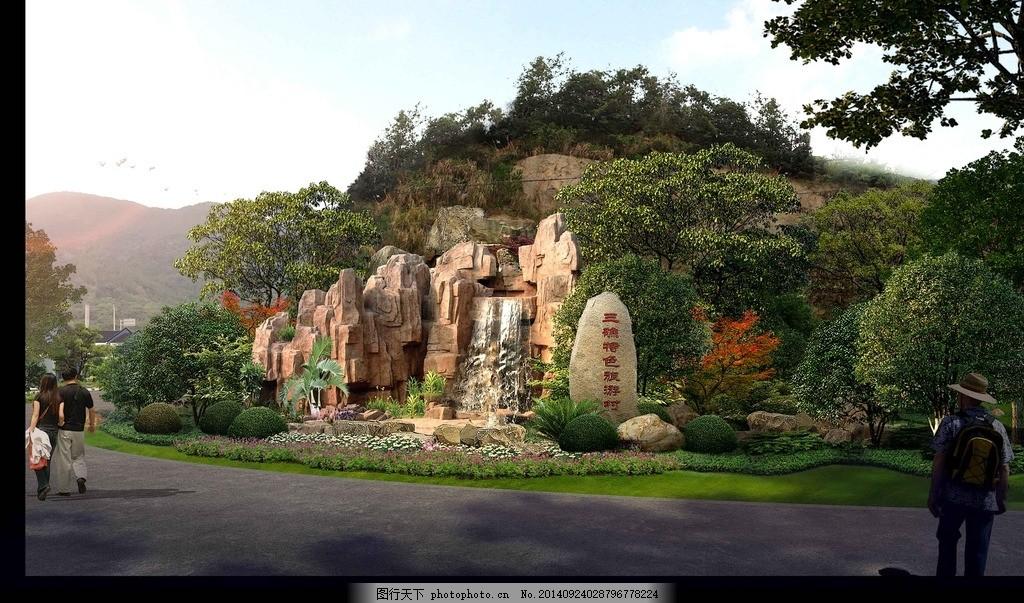 公园 风景区 景石 黄石假山 公园入口 设计 环境设计 园林设计 300dpi
