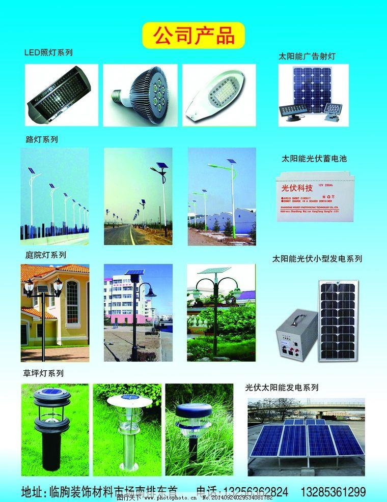 光伏科技 太阳能 灯具 节能 psd 路灯 草坪灯 太阳能发电 设计 广告