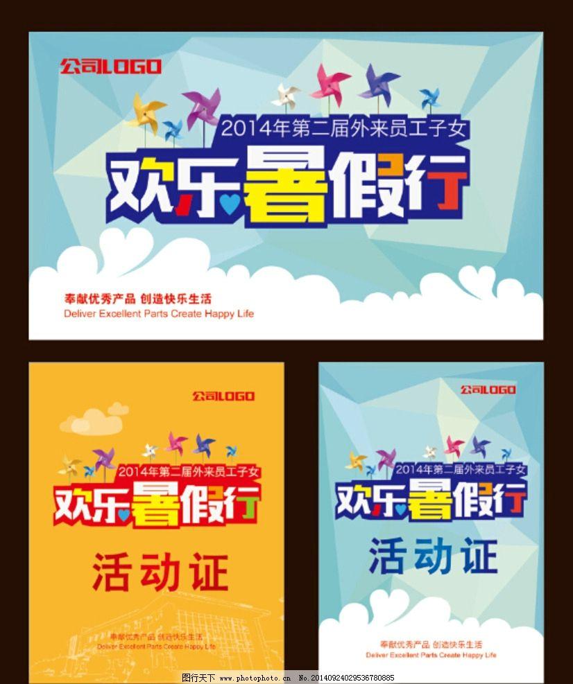 欢乐暑假行 风车 扁平化 活动证 儿童 设计 广告设计 广告设计 ai