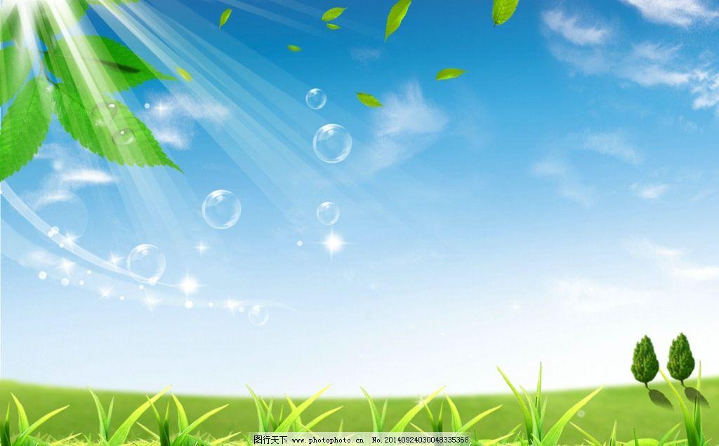 蓝天白云绿草地矢量图__卡通设计_广告设计_矢量图