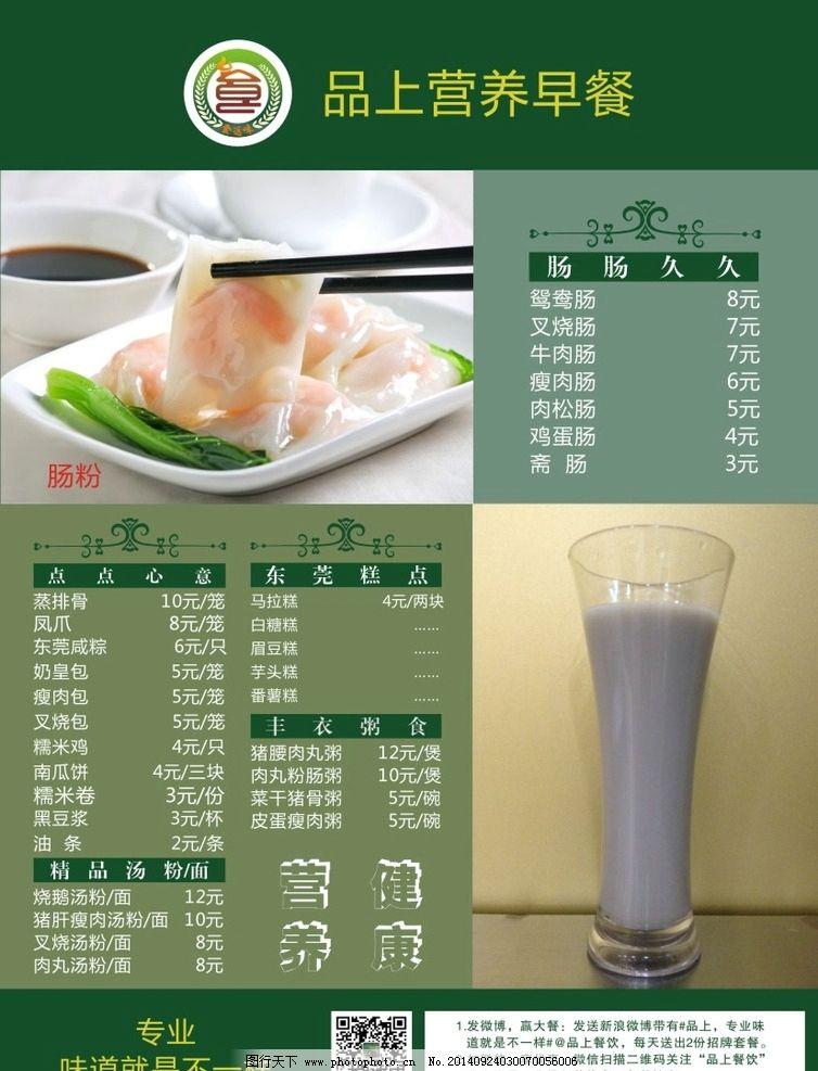 早餐水牌 水牌 餐饮水牌 美食水牌 点菜单 点菜卡 肠粉 豆浆 设计