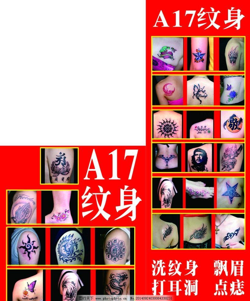 纹身海报 纹身 海报 写真