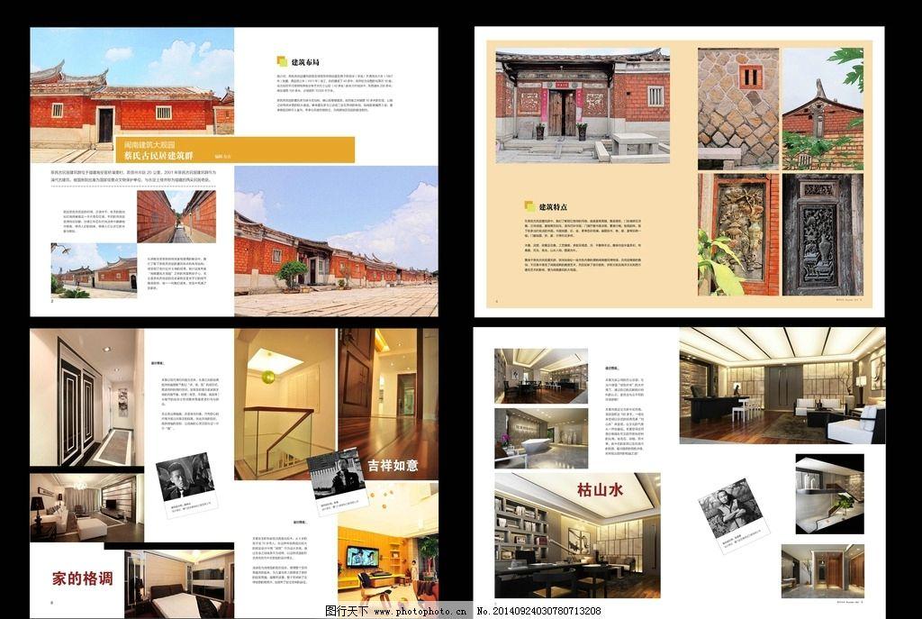 室内设计杂志图片排版图片