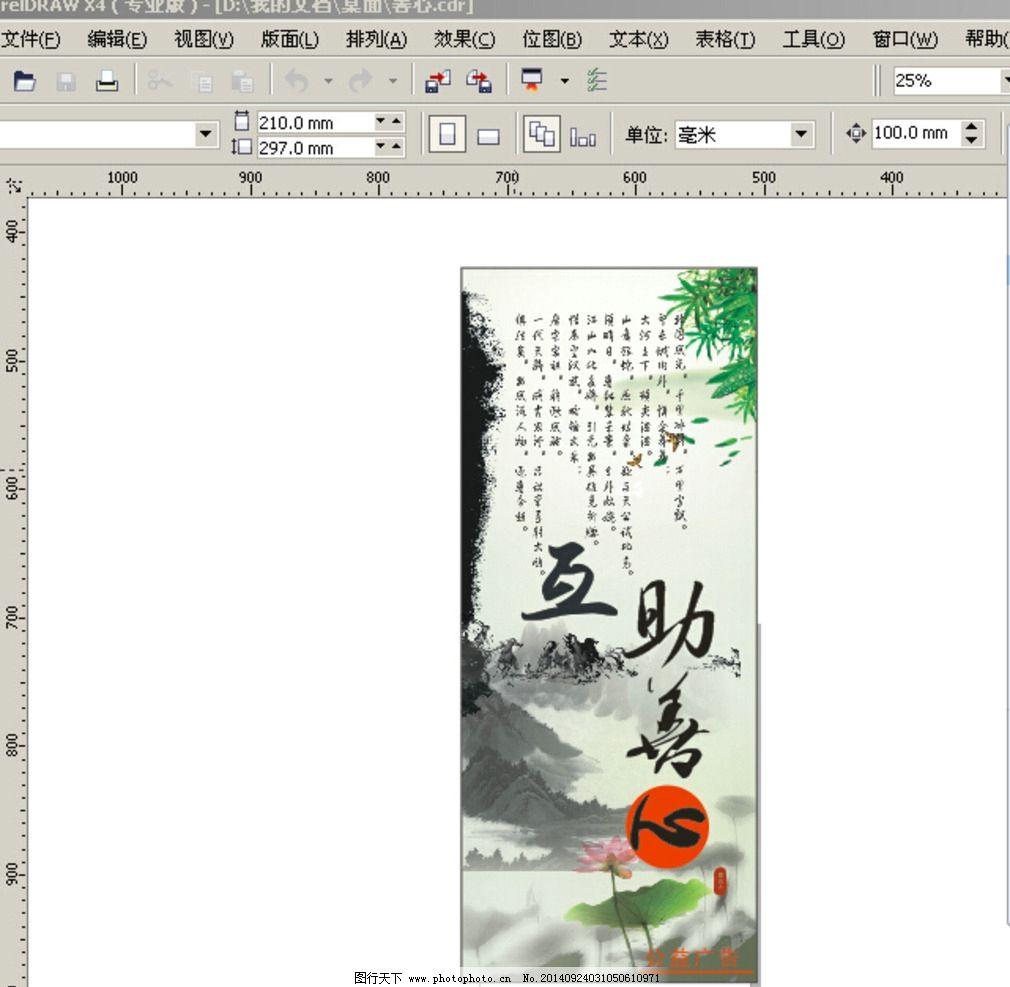 互助 善心 公益广告 中国风 水墨  设计 广告设计 其他  cdr图片