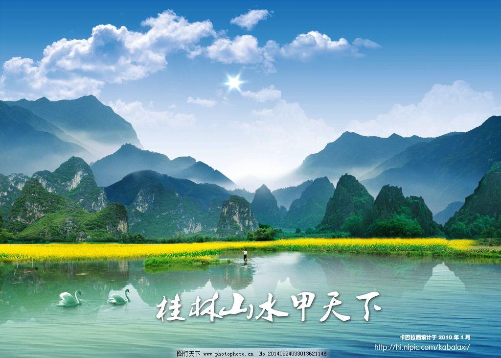 桂林山水的资料 300字