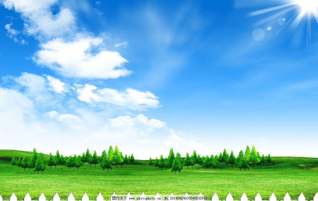 蓝天白云草地�_蓝天白云草地围栏图片
