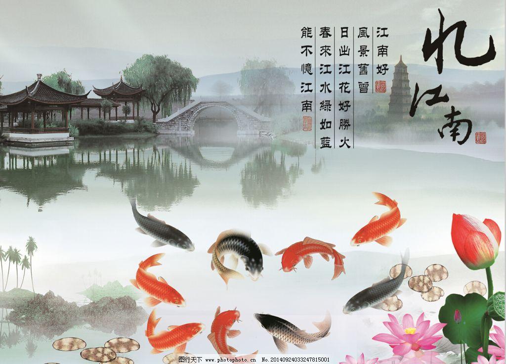 金鱼 江南水乡模板下载 水 房屋 水墨 金鱼 鱼 古风 风景 九鱼图 荷花图片