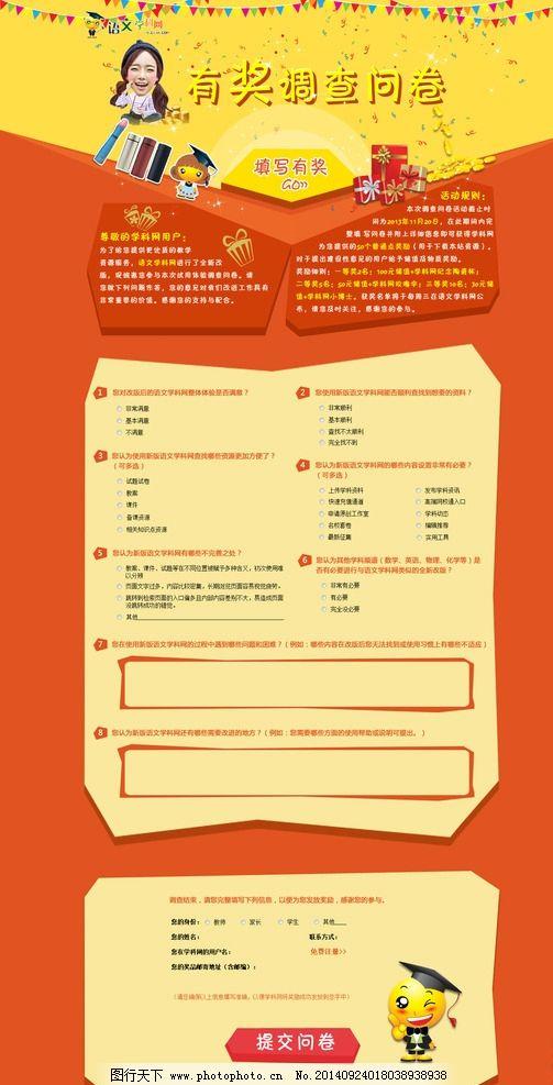 问卷调查图片_网页界面模板_ui界面设计_图行天下图库图片