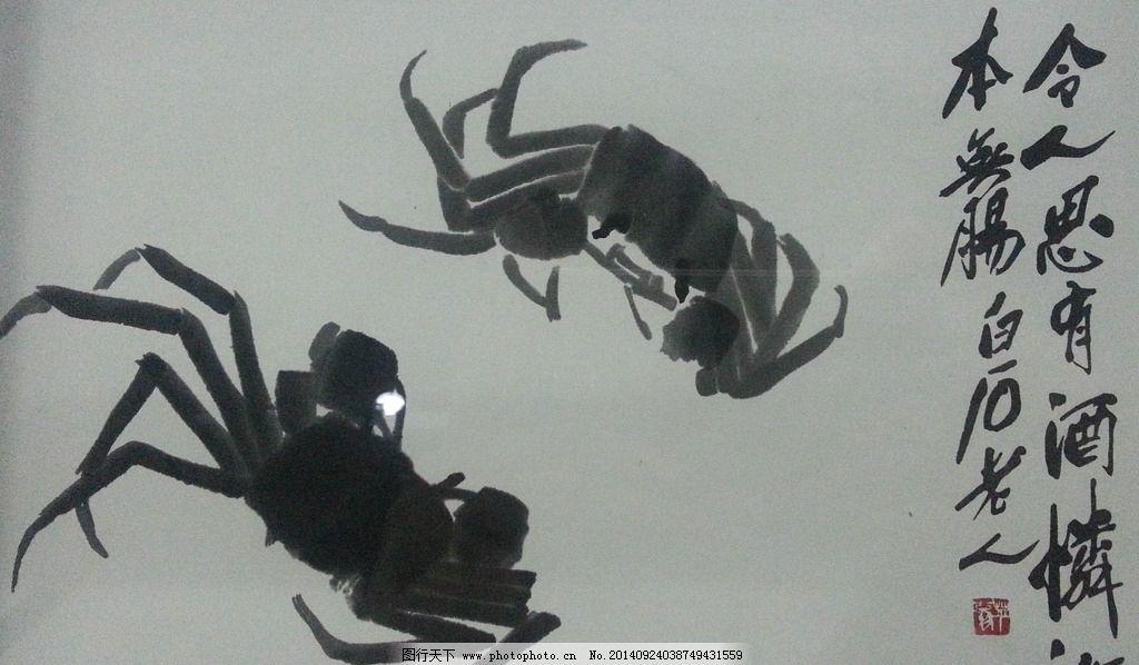 白石老人 齐白石 鳞介 螃蟹 国画 摄影 美术绘画