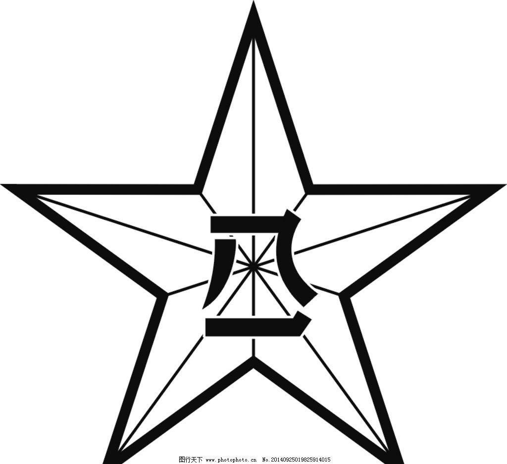 八一五角星图片