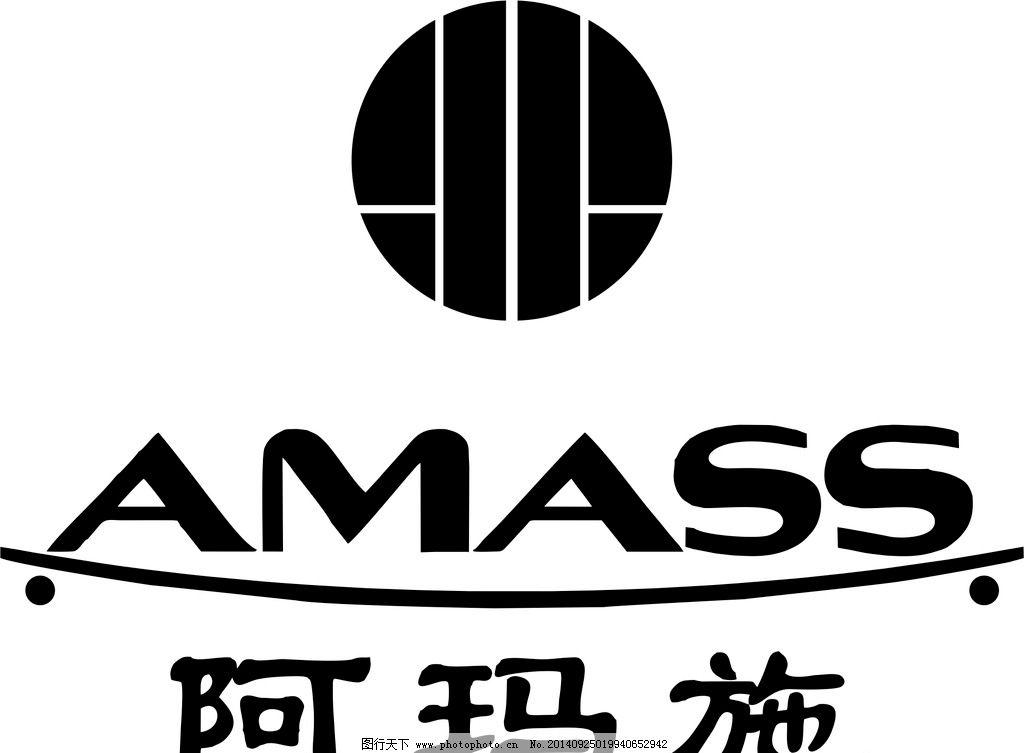 阿玛施amasslogo 大牌 女装 服装品牌图片