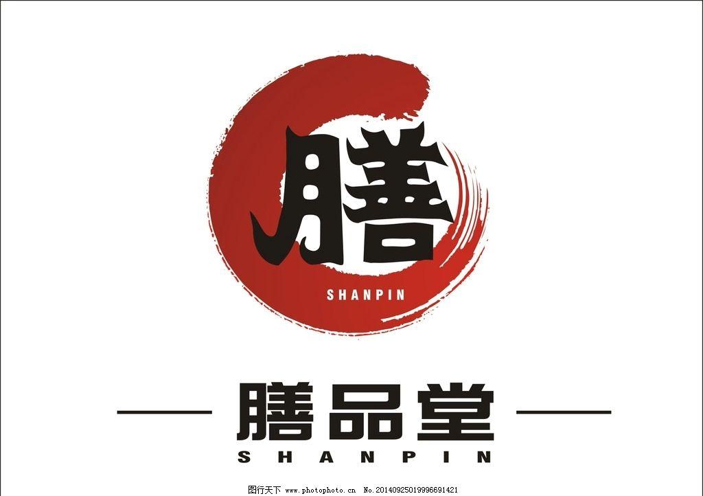 餐饮商标 商标 餐饮      标识 设计 标志图标 企业logo标志 cdr图片