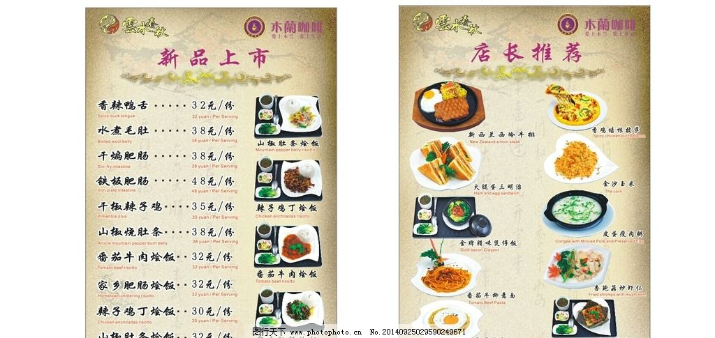 咖啡吧菜单 餐厅菜单 中餐菜单 高档菜单 素雅菜单 cdr 广告设计 矢量